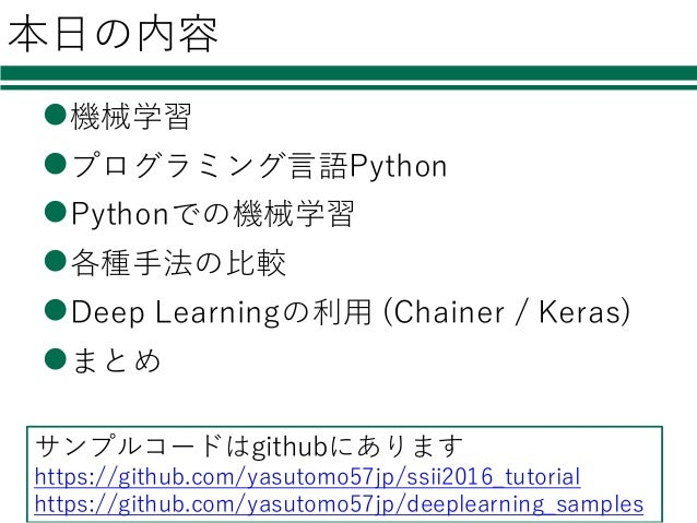 Pythonによる機械学習入門 ~Deep Learningに挑戦~ Slide 2