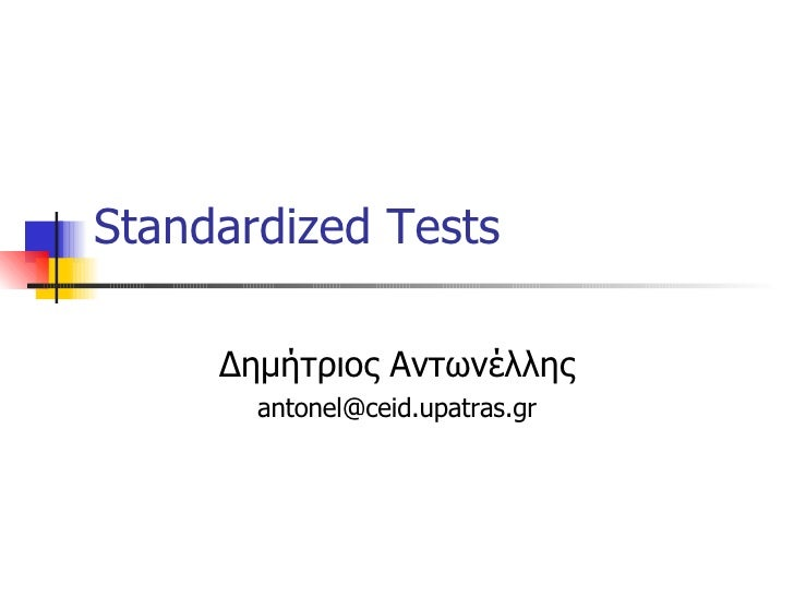 Standardized Tests Δημήτριος Αντωνέλλης [email_address]