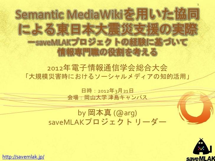 1     Semantic MediaWikiを用いた協同     による東日本大震災支援の実際           -saveMLAKプロジェクトの経験に基づいて                 情報専門職の役割を考える          ...