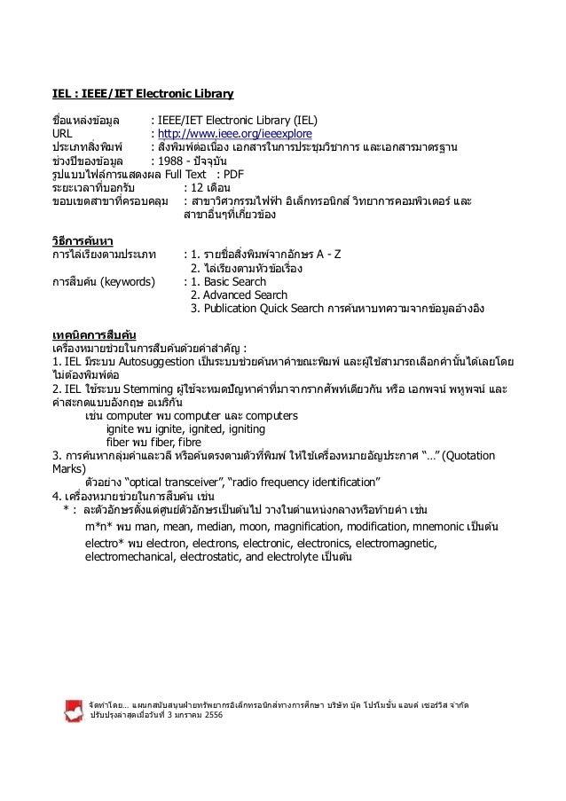 IEL : IEEE/IET Electronic Library ื% ชอแหล่งข ้อมูล : IEEE/IET Electronic Library (IEL) URL : http://www.ieee.org/ieeexplo...