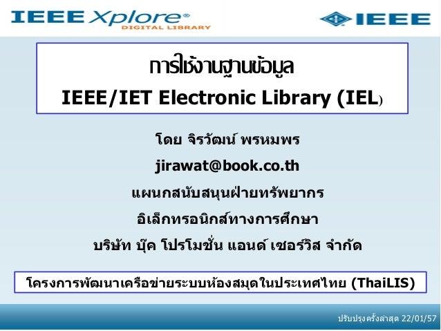 การใช้งานฐานข้อมูล IEEE/IET Electronic Library (IEL) โดย จิรว ัฒน์ พรหมพร jirawat@book.co.th แผนกสน ับสนุนฝายทร ัพยากร ่ ์...