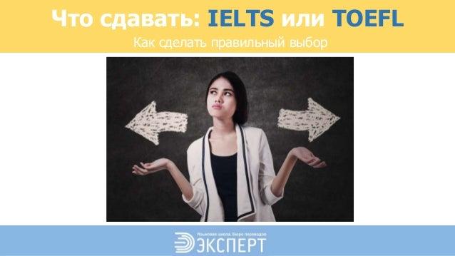 Что сдавать: IELTS или TOEFL Как сделать правильный выбор