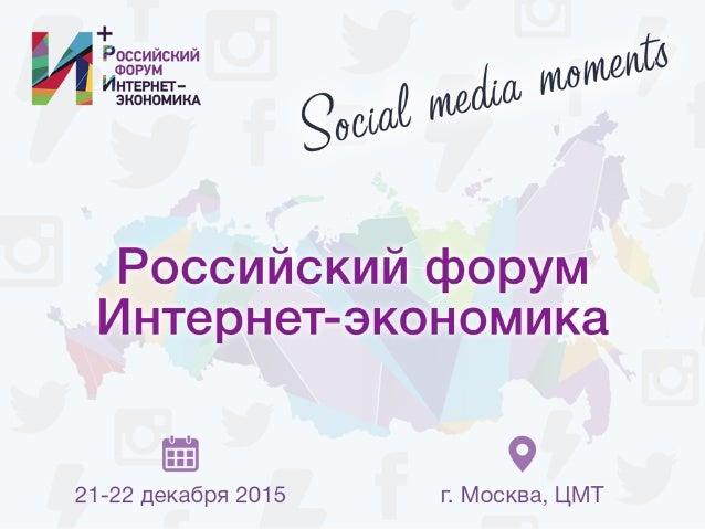 Российский Форум Интернет-экономика. Social media moments