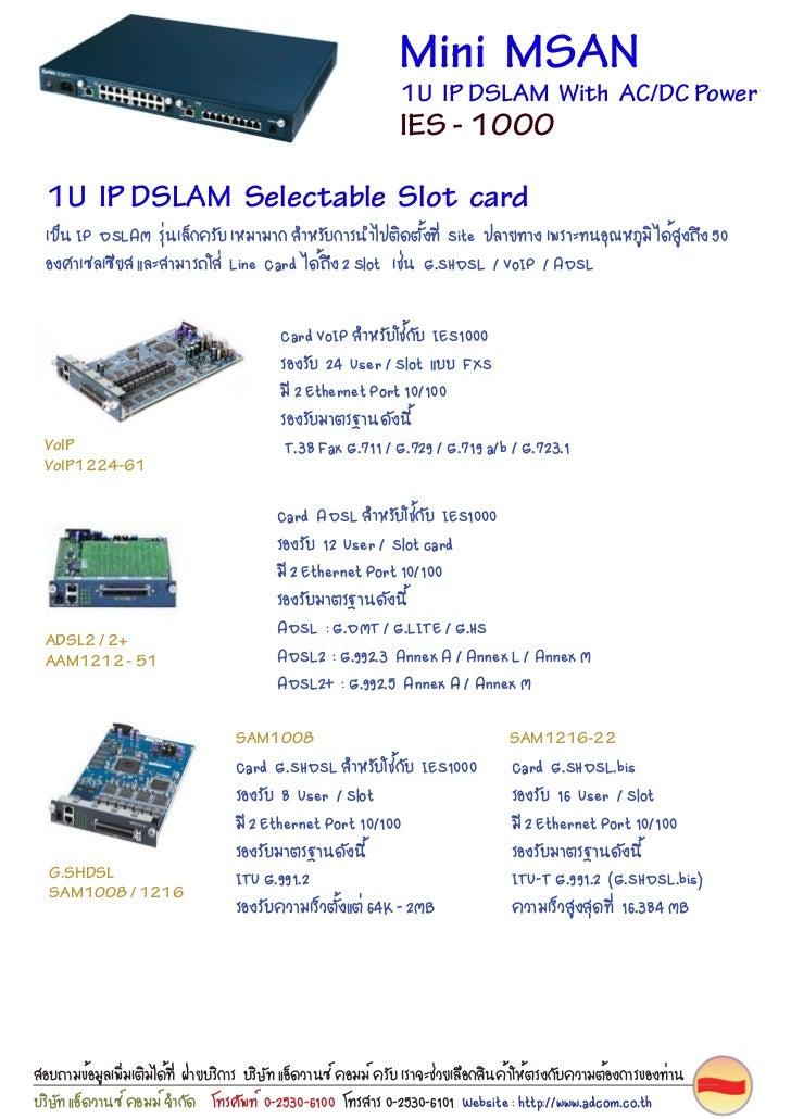 Mini MSAN                                                                1U IP DSLAM With AC/DC Power                     ...