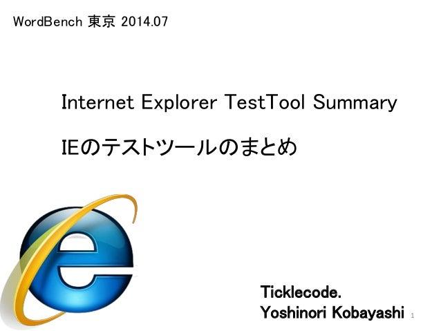 Internet Explorer TestTool Summary 1 WordBench 東京 2014.07 IEのテストツールのまとめ Ticklecode. Yoshinori Kobayashi