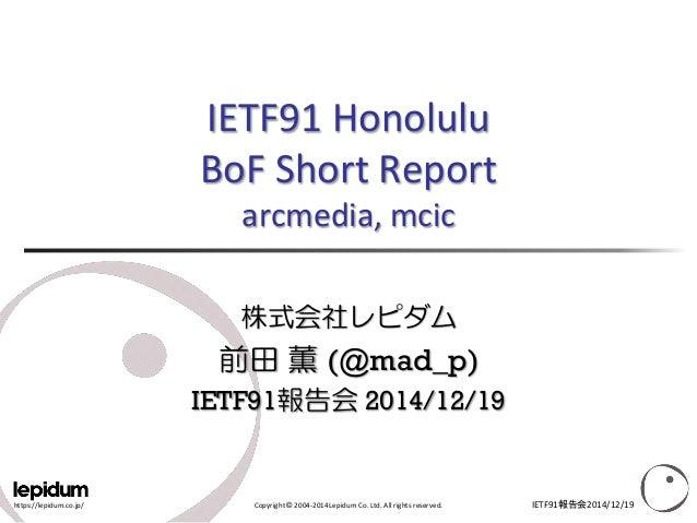 https://lepidum.co.jp/ Copyright © 2004-2014 Lepidum Co. Ltd. All rights reserved. IETF91 Honolulu BoF Short Report arcmed...