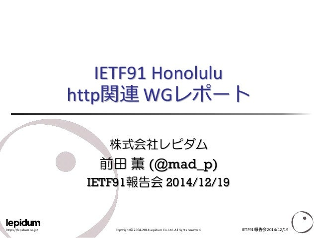 https://lepidum.co.jp/ Copyright © 2004-2014 Lepidum Co. Ltd. All rights reserved. IETF91 Honolulu http関連 WGレポート 株式会社レピダム ...