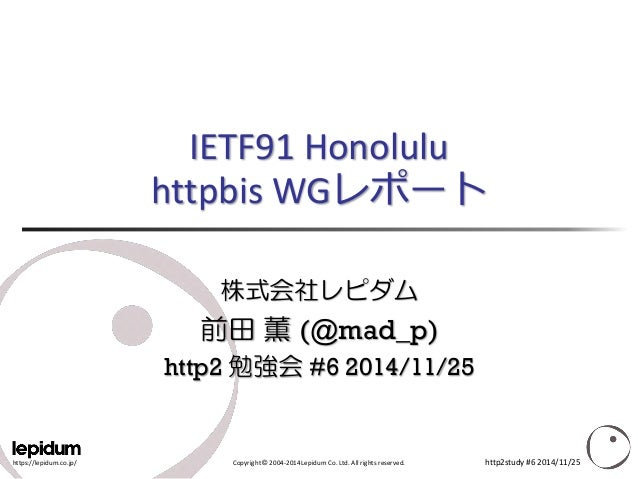 https://lepidum.co.jp/  Copyright ©2004-2014 Lepidum Co. Ltd. All rights reserved. IETF91 HonoluluhttpbisWGレポート 株式会社レピダム 前...
