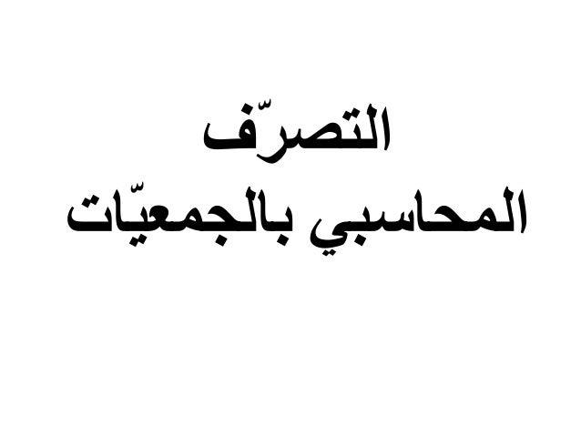 ّفرالتص ّاتيبالجمع المحاسبي