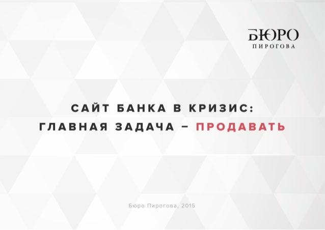 Сайт банка в кризис: главная задача - продавать. 3-4.02.15. IFin-2015, Москва