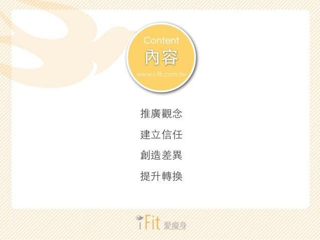 !  內容  Content  www.i-fit.com.tw  推廣觀念  建⽴立信任  創造差異  提升轉換