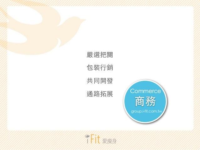 !  商務  Commerce  group.i-fit.com.tw  嚴選把關  包裝⾏行銷  共同開發  通路拓展