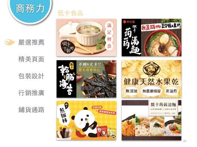 商務⼒力低卡⻝⾷食品  37  嚴選推薦  精美⾴頁⾯面  包裝設計  ⾏行銷推廣  鋪貨通路