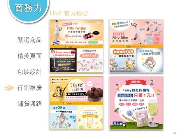 商務⼒力  48  LINE 官⽅方帳號  嚴選商品  精美⾴頁⾯面  包裝設計  ⾏行銷推廣  鋪貨通路