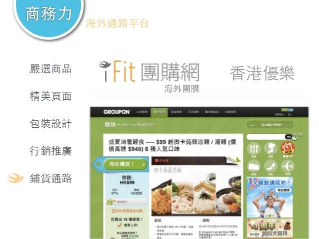 商務⼒力  海外團購  ⾹香港優樂  52  嚴選商品  精美⾴頁⾯面  包裝設計  ⾏行銷推廣  鋪貨通路  海外通路平台