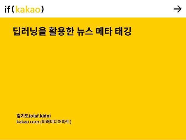딥러닝을 활용한 뉴스 메타 태깅 김기도(olaf.kido) kakao corp.(미래미디어파트)