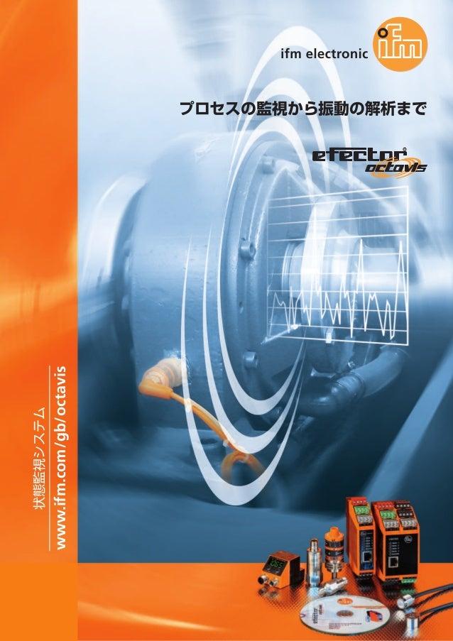 102 プロセスの監視から振動の解析まで www.ifm.com/gb/octavis 状態監視システム