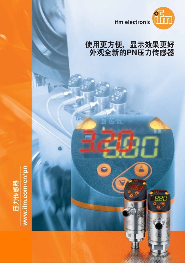 使用更方便,显示效果更好 外观全新的PN压力传感器 www.ifm.com/cn/pn 压力传感器