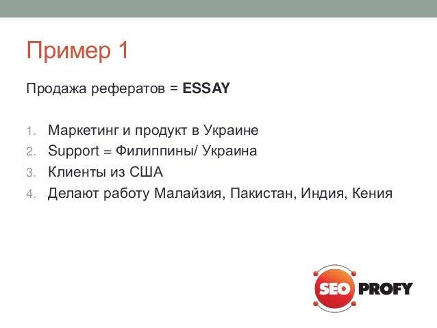 Как продвигаться на западных рынках находясь в Украине seoprofy НО далеко не всегда так 14 Пример 1 Продажа рефератов