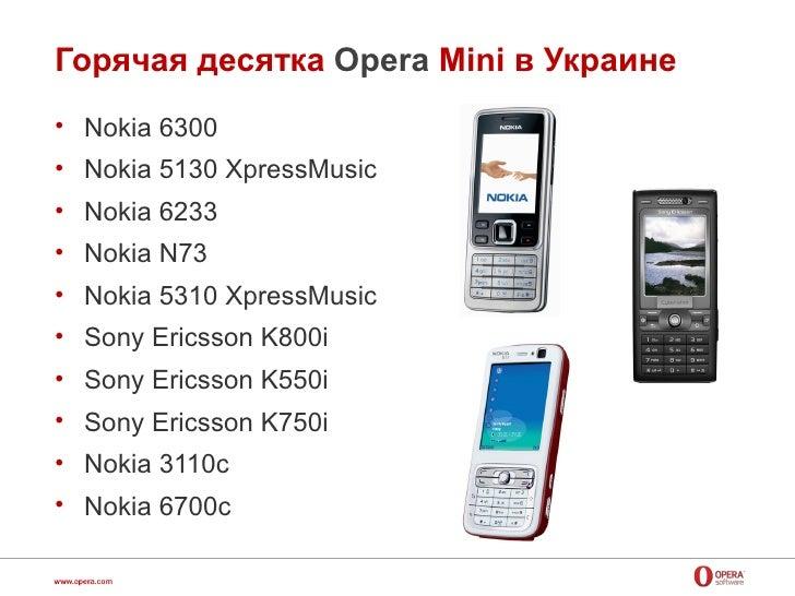 opera mini на русском для нокиа е6