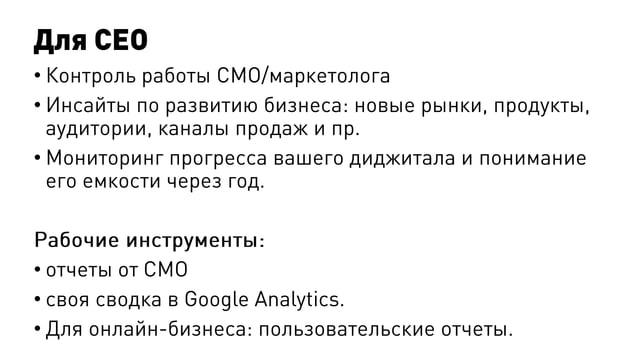 Чек-лист интернет-маркетолога для повышения эффективности Digital'a