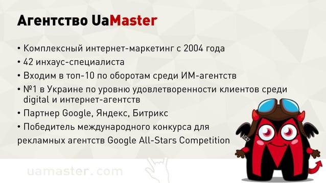 Агентство UaMaster • Комплексный интернет-маркетинг с 2004 года • 42 инхаус-специалиста • Входим в топ-10 по оборотам сред...
