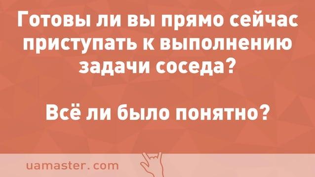Парадокс компетенции (?) «Я хочу 4000 клиентов в месяц. Допустимая стоимость клиента – 1000 грн. Наш бюджет 500 000 грн.»