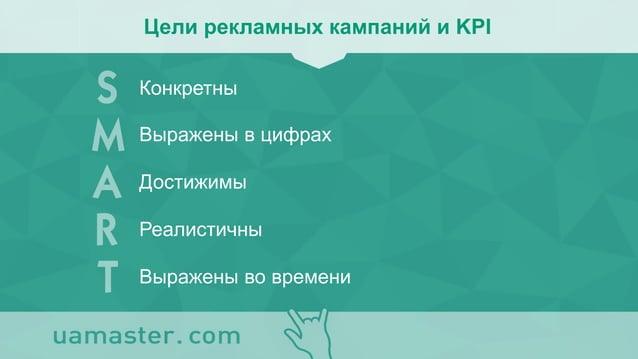 Задача внутри компании •Накапливать экспертизу по digital стратегии •Опыт по инструментам •Прокачивать веб-аналитику