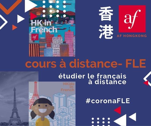 #coronaFLE AF HONGKONG cours à distance- FLE étudier le français à distance ⾹ 港
