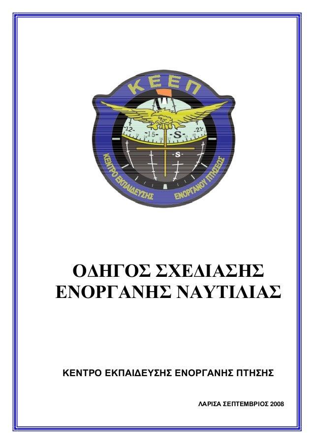 Ο∆ΗΓΟΣ ΣΧΕ∆ΙΑΣΗΣ ΕΝΟΡΓΑΝΗΣ ΝΑΥΤΙΛΙΑΣ ΚΕΝΤΡΟ ΕΚΠΑΙ∆ΕΥΣΗΣ ΕΝΟΡΓΑΝΗΣ ΠΤΗΣΗΣ ΛΑΡΙΣΑ ΣΕΠΤΕΜΒΡΙΟΣ 2008