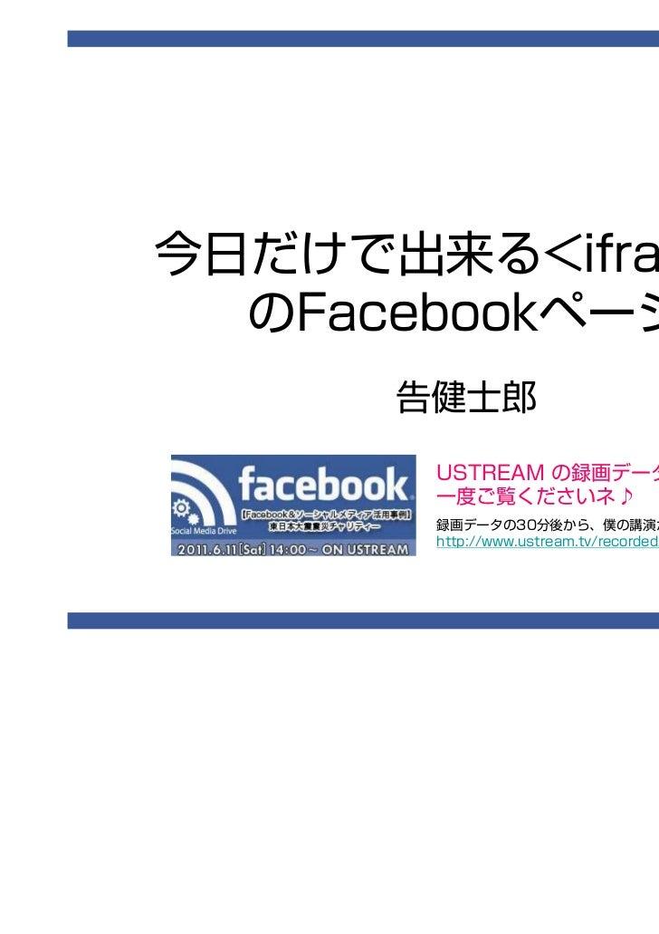 今⽇だけで出来る<iframe>  のFacebookページ      告健⼠郎       USTREAM の録画データ有ります。       ⼀度ご覧くださいネ♪       録画データの30分後から、僕の講演がはじまります!       ...