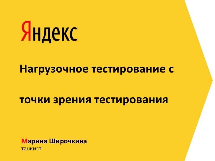 <ul><li>танкист </li></ul><ul><li>М арина Широчкина </li></ul>Нагрузочное тестирование с  точки зрения тестирования