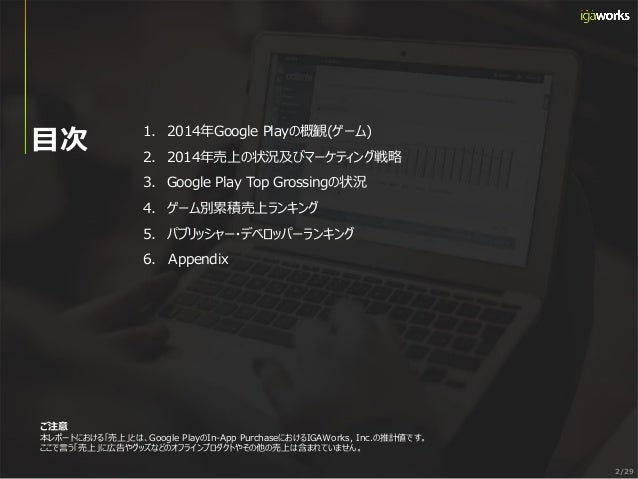[IGAWorks] 2014年Google Play_Game_Category_IAP_Revenue_Ranking_and_Report(JPN) Slide 2