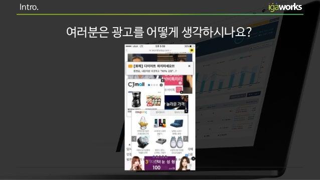 [IGAWorks]광고시장의 격변과 수익모델로서의 광고(AD Tech Ecosystem) Slide 2