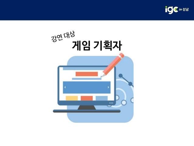 [IGC 2017] 넥슨코리아 오현근 - 평생 게임 기획자 하기 Slide 3