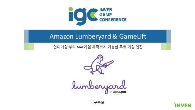 Amazon Lumberyard & GameLift 인디게임 부터 AAA 게임 제작까지 가능한 무료 게임 엔진 구승모