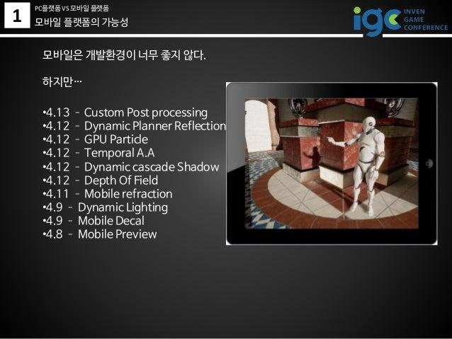IGC 2016] 넷게임즈 김영희 - Unreal4를 사용해 모바일 프로젝트