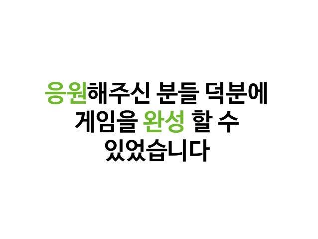 IGC2016 스매싱더배틀 - 출시후일어난일들