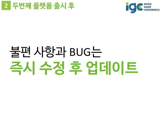 2 두번째 플랫폼 출시 후 불편 사항과 BUG는 즉시 수정 후 업데이트