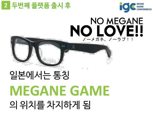 2 두번째 플랫폼 출시 후 일본에서는 통칭 MEGANE GAME 의 위치를 차지하게 됨