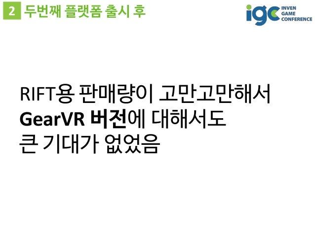 """2 두번째 플랫폼 출시 후 OCULUS KOREA """"그 개발 기간동안 개발비 지원해 드릴께요. GearVR하시죠"""""""