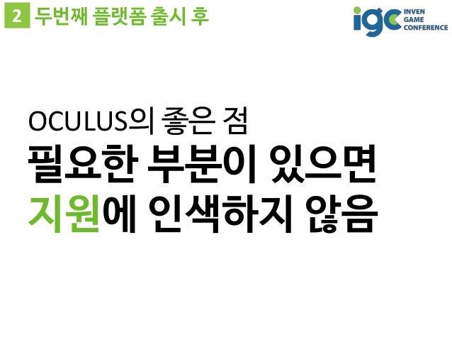 2 두번째 플랫폼 출시 후 OCULUS의 제안으로 스토리 모드 삭제스 토 리 에 있 는 튜 토 리 얼 을 새 로 구 현