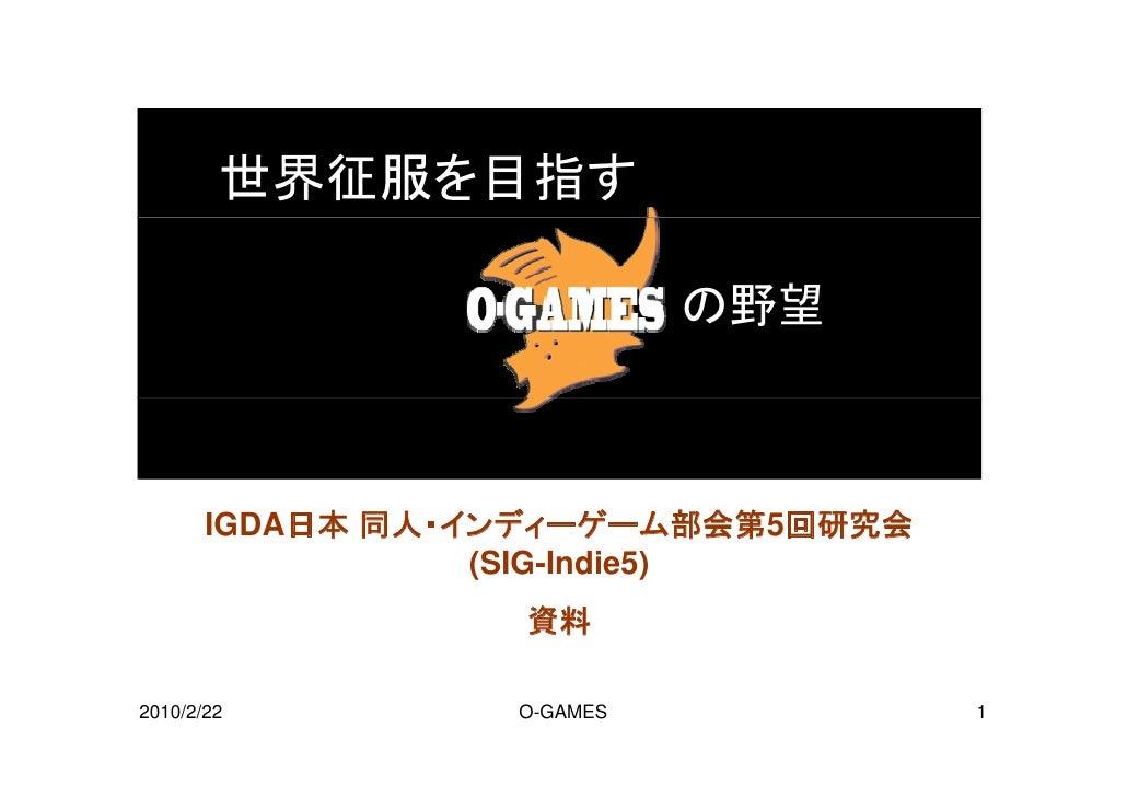 世界征服を目指す                              の野望           IGDA日本 同人・インディーゲーム部会第5回研究会                   (                   (SIG-...