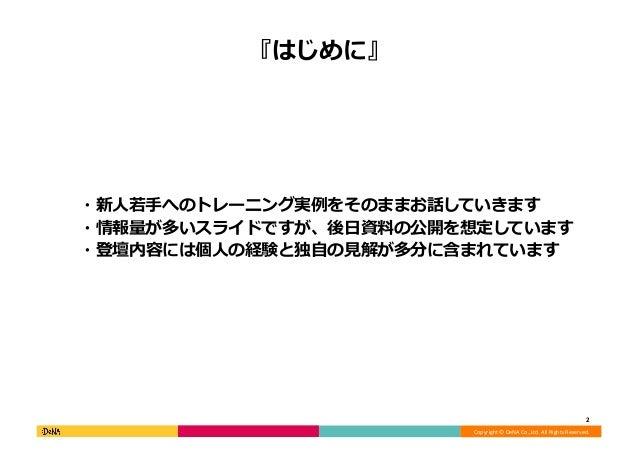 3フェーズ÷12タスク×7スキル=1ミッション〜受発注業務に必要な基礎知識と設計のポイント〜 Slide 3