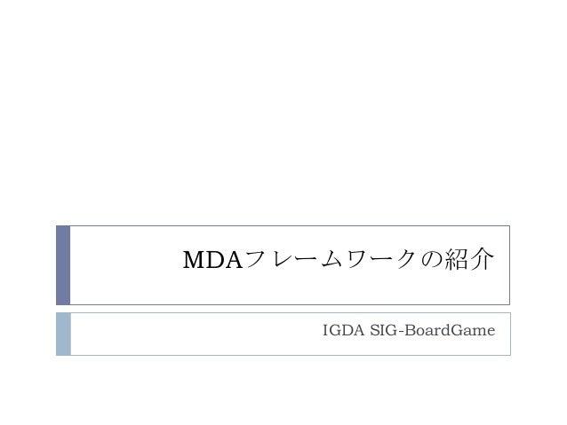 MDAフレームワークの紹介 IGDA SIG-BoardGame