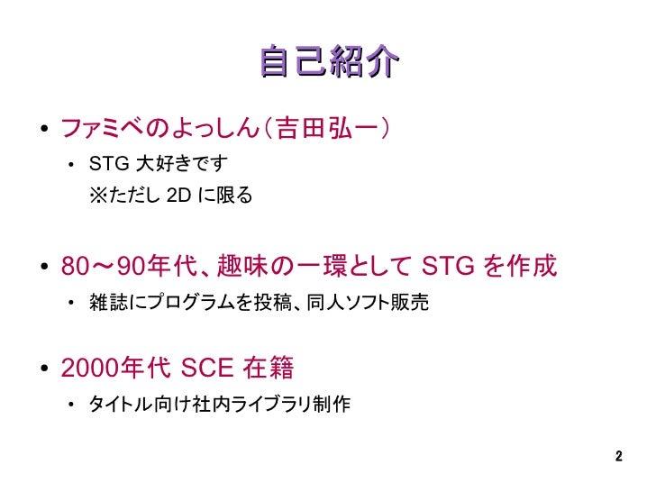 超連射68K 開発日記 -弾幕世代以前の90年代 STG のこと- Slide 2