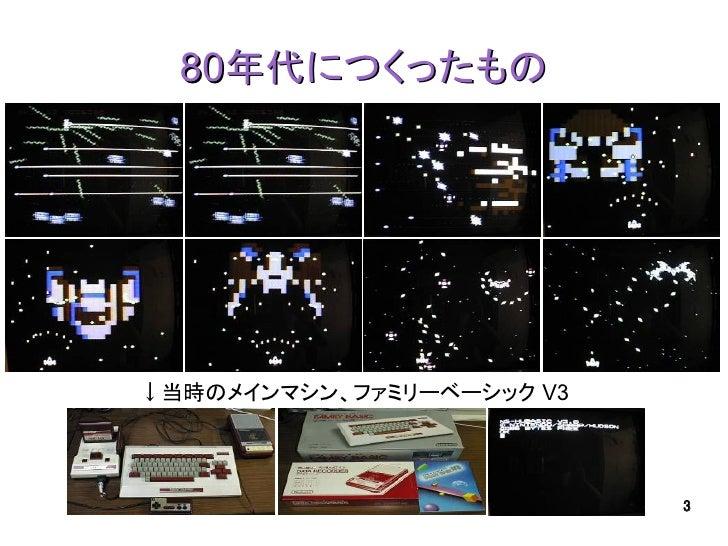 超連射68K 開発日記 -弾幕世代以前の90年代 STG のこと- Slide 3