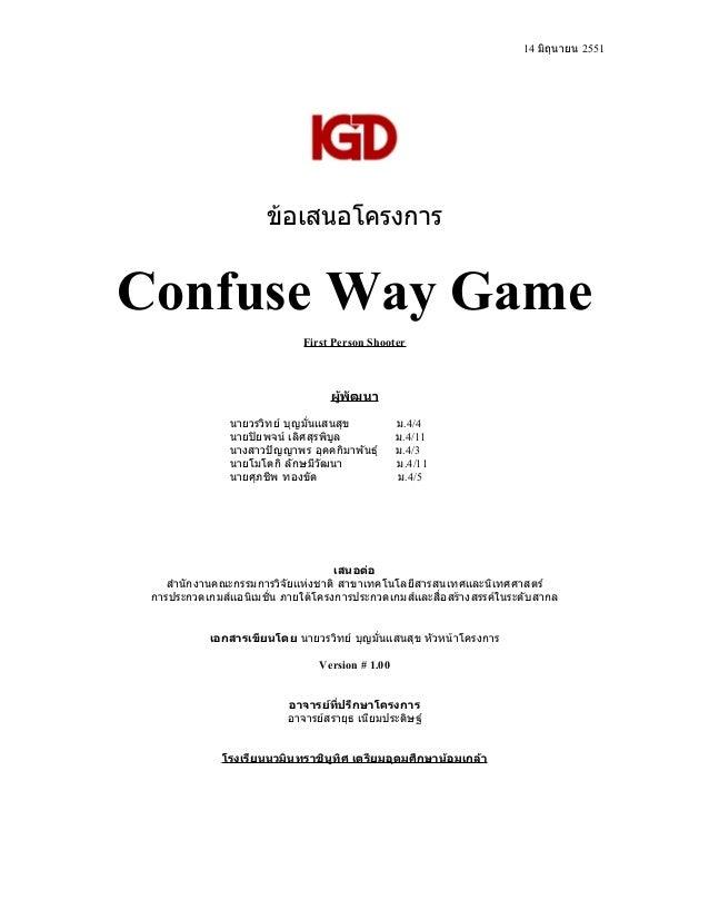 14 มถนายน 2551 ขอเสนอโครงการ Confuse Way Game First Person Shooter ผพฒนา นายวรวทย บญมนแสนสข ม.4/4 นายปยพจน เลศสรพบ!ล ม.4/1...