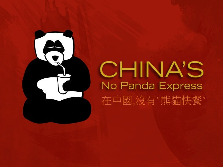 "CHINA'SNo Panda Express在中國,沒有""熊貓快餐"""