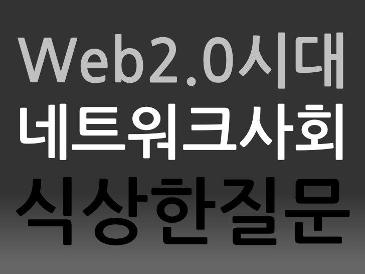 Web2.0시대 네트워크사회 식상한질문